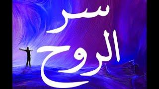عالم الروح وأسراره  - العارف بالله الشيخ رجب ديب 1