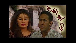 بيت أبو الفرج ׀ نيرمين الفقي – أشرف عبد الباقي ׀ الحلقة 14 من 14