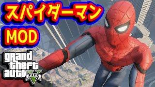 【GTA5】スパイダーマンMODで無理やり人を助けてみた! グラセフ5実況プレイ#1
