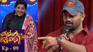 Thakarppan Comedy | Ep - 09 Unni Mukundan on the floor | Mazhavil Manorama