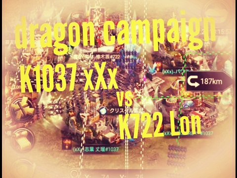 [clash of kings]dragon campaign K1037 xXx vs K722 Lon