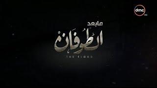 ما بعد الطوفان - الحلقة الثانية The Flood Episode 02