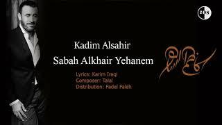 كاظم الساهر صباح الخير ياهنم I Kadim Al Sahir Sabah Al Khair Yehanem