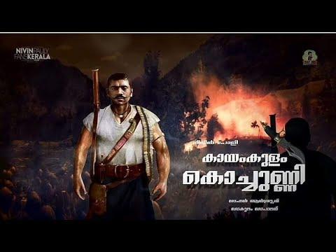 Xxx Mp4 Kayamkulam Kochunni Official Trailer Nivin Pauly Mohanlal YnoT Media Malayalam Movie 3gp Sex