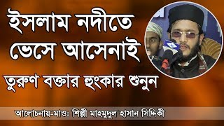 Bangla Waz Mawlana Mahamudul Hassan Sidiki ইসলাম নদীতে ভেসে আসেনাই