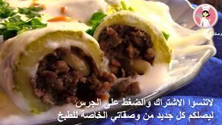 طريقة تحضير شيخ المحشي او كوسا باللبن مع رباح محمد ( الحلقة 362 )