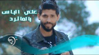 علي الياس - يالماترد / Offical Video