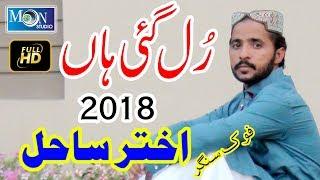 Rul Gyi Han _ Akhtar Sahil 2018 _ Moon Production Pakistan 2018 - Latest Punjabi And Saraiki