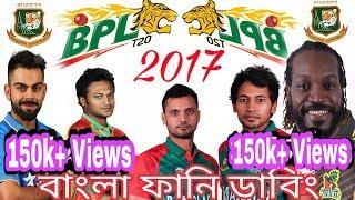 BPL 2017 dubbing। Bangla funny dubbing। BPL special dubbing। Rabby Hossain। Fun king
