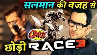 Salman की वजह से Saif Ali Khan ने छोड़ी RACE 3