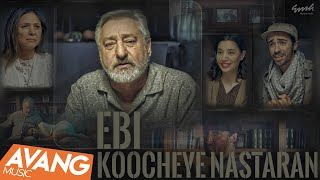 Ebi   - Koocheye Nastaran  OFFICIAL  VIDEO    ابى - كوچه نسترن