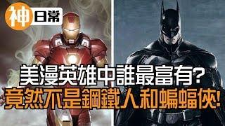美漫英雄中誰最富有?竟然不是鋼鐵人和蝙蝠俠