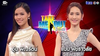 อุ้ม & แนน - Take Me Out Thailand ep.9 S13 (12 พ.ค. 61) FULL HD