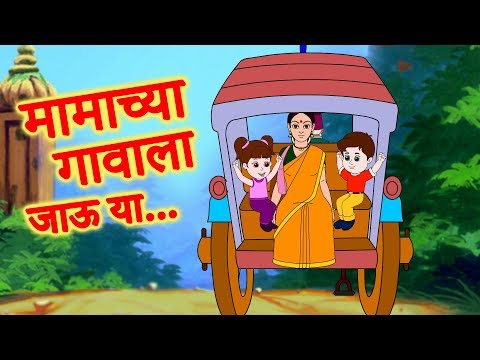 Xxx Mp4 Mamachya Gavala Jauya Zuk Zuk Aagingadi Top Marathi Balgeet Marathi Children Song By JingleToons 3gp Sex