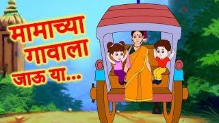 Mamachya Gavala Jauya | Zuk zuk Aagingadi Top Marathi Balgeet | Marathi Children Song by JingleToons
