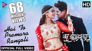 Hai To Premara Rangoli | Official Full Video Song | Blackmail | Ardhendu, Tamanna, Udit Narayan