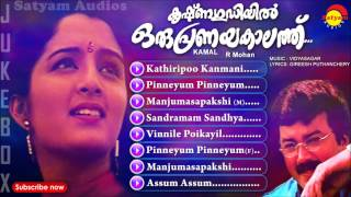 Krishnagudiyil Oru Pranayakalathu | Full Audio Jukebox | Jayaram | Manju Warrier