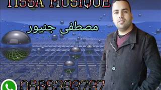 مصطفى جنيور 2017- tissa musique1