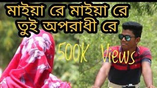 Maiya re maiya re tui oporadhi re | Bangla New HD video song 2018