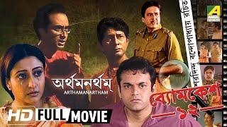 Arthamanartham | অর্থমনর্থম | Byomkesh Bakshi | Detective Bengali Movie
