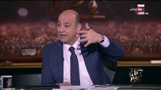 كل يوم - النائب أحمد بدوي: يذكر أكثر الشائعات رواجا داخل مصر