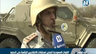 القوات السعودية تتصدى لمحاولات الانقلابيين اليائسة على الحدود