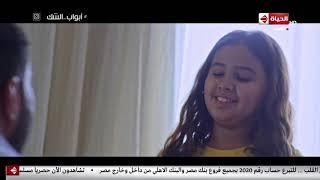 مسلسل أبواب الشك - بنت حسن دخلت عليه وهو نايم ورسمته