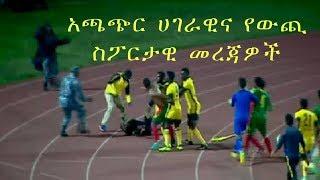 ETHIOPIA - አጫጭር ሀገራዊና የውጪ ስፖርታዊ መረጃዎች