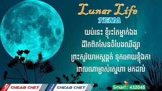Tena - Lunar Life [Audio Lyrics]