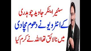 Exclusive interview of Javed Chaudhry with Nabeel Rasheed