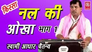 Dehati Kissa। नल की ओखा भाग 1| Nal Ki Okha Part 1| Swami Aadhar Chaitanya