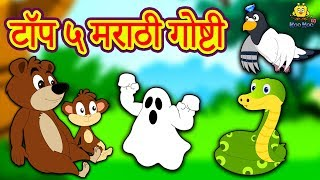 TOP 5 Marathi Ghosti | Marathi Story for Kids | Chan Chan Marathi Goshti | Koo Koo TV Marathi