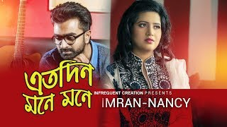 Etodin Mone Mone |  Imran | Bangla New Song 2017 | Bangla New Music Video 2017 | Romjan | Adria Neel
