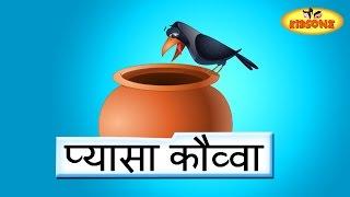 Ek Kauwa Pyasa Tha Poem | Famous Hindi Pre School Rhymes | The Thirsty Crow