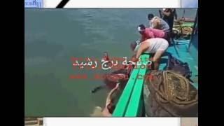 فيلم وثائقي عن كارثة غرق مركب رشيد !! .... التاريخ 21 سبتمبر 2016
