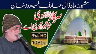 Jado Parha Darood Main By Qawwal Arif Feroz Khan New Qawali Full HD 2017 REC By Barkati Media