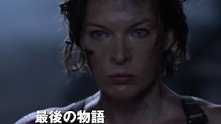 Resident Evil 6: The Final Chapter | official international trailer #3 (2017) Milla Jovovich
