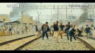 Train to Busan (2016) Trailer (HD)(English Subtitles) Korean Zombie Movie