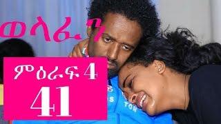 Welafen Drama Season 4 Episode 41  - Ethiopian Drama Part 41