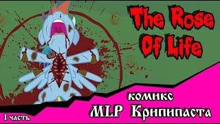 Роза жизни | the rose of life (комикс  MLP Creepypasta 1 часть )