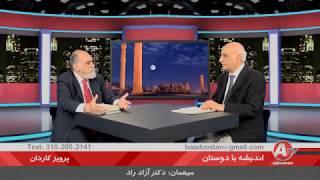 IRAN, دکتر آزاد راد « زمينه هاي کينه و ستيز و دشمني در دين ها » ايران ؛