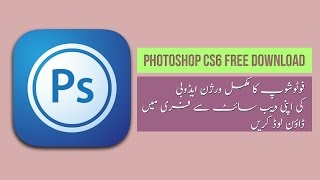 Photoshop CS6 free download full version [Urdu - Hindi] tutorial