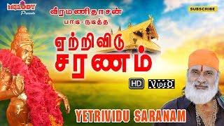 Yettri VIdu Saranam | Ayyappan Song | Tamil Devotional | Veeramanidaasan | ஏற்றிவிடு சரணம் |