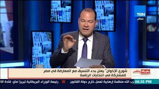 بالورقة والقلم - شورى الإخوان يعلن بدء التنسيق مع المعارضة للمشاركة فى انتخابات الرئاسة