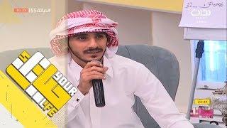 #حياتك55 | ياعين لاتبكين - محمد الصقري