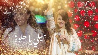 Mili Ya Helwi Mili - Majida El Roumi ميلي يا حلوة ميلي - جديد ماجدة الرومي