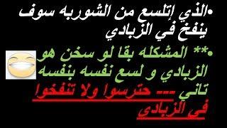 عمرو جرانة   الذي إتلسع من الشوربه والله برضه هيتلسع من الزبادي