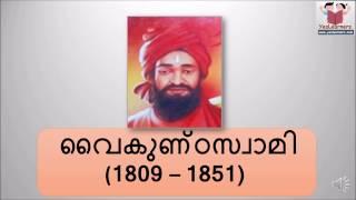 Vaikunta Swamikal  - (വൈകുണ്ഠ സ്വാമികള് ) - Kerala Renaissance - Kerala PSC Coaching