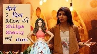 (हिंदी) I Tried Shilpa Shetty