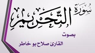066 سورة التحريم .. صلاح بو خاطر